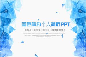 2018创意蓝色简约个人简历PPT模板
