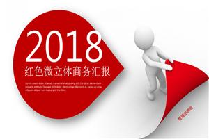 2018红色微立体商务工作报告PPT模板