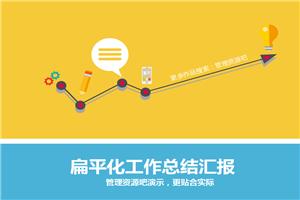2018蓝黄扁平化工作总结汇报通用PPT模板