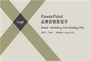 2018创意棕色品牌营销策划书PPT模板