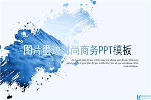 2018蓝色墨迹时尚风商务报告PPT模板