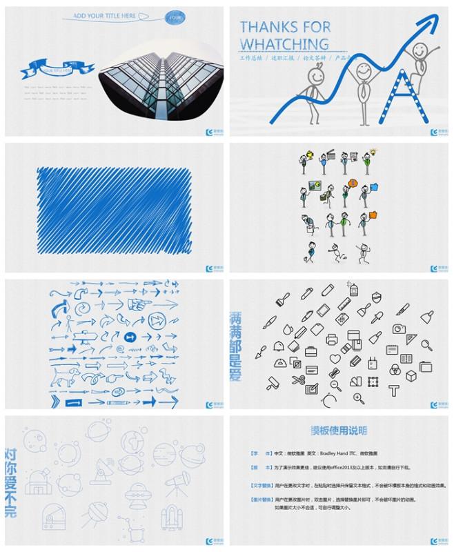 2018创意手绘风蓝色商务汇报ppt模板