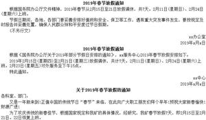2019春节放假通知模板下载