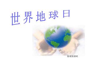 介绍世界地球日PPT模板