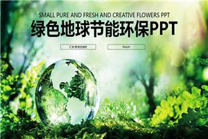 节约能源绿色地球节能环保PPT模版