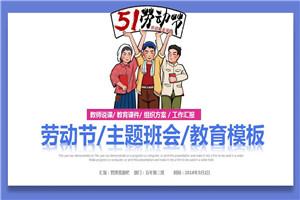 2018中小学幼儿园五一劳动节主题班会PPT模板