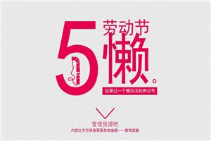 2018简洁五一节日活动推广企划案ppt模板