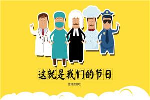 2018扁平化五一劳动节工作总结PPT模板