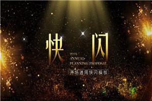 企业周年庆典晚会开场快闪PPT模板
