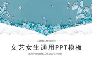 小清新唯美文艺复古气质水彩手绘PPT模版