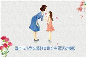 208母亲节小学亲情教育班会主题活动PPT模板