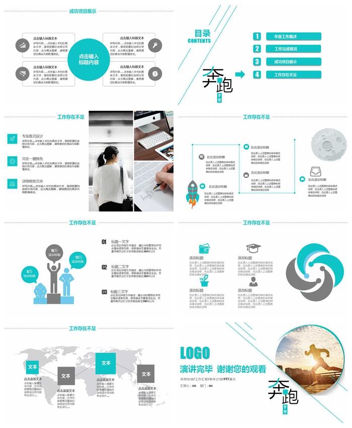 ppt模板,ppt适合公司企业商业计划使用,有需要的小伙伴快下载使用吧!