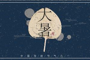 中国风传统节气大暑复古大气通用PPT模板