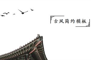 中国风古风简约通用PPT模板