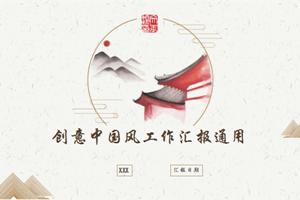 中国风通用工作总结商务汇报新年计划PPT模板