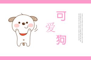 可爱粉色卡通风小狗通用PPT模板