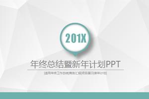 极简商务风格工作总结计划报告PPT模板