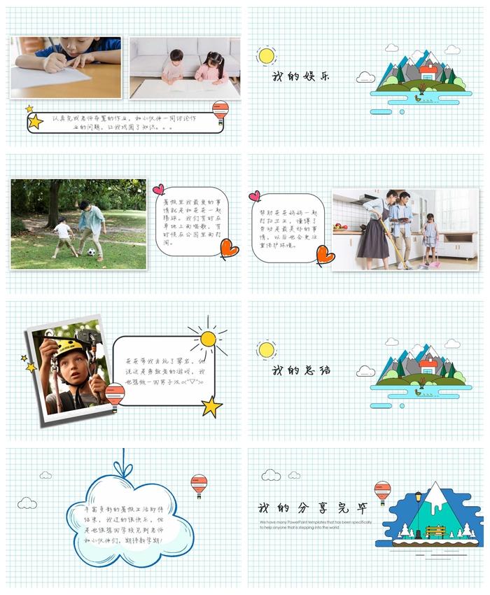 卡通相册风格暑假生活分享PPT模板