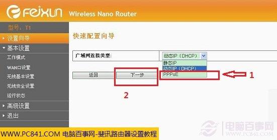 如何用手機設置Phicomm路由器wifi密碼?