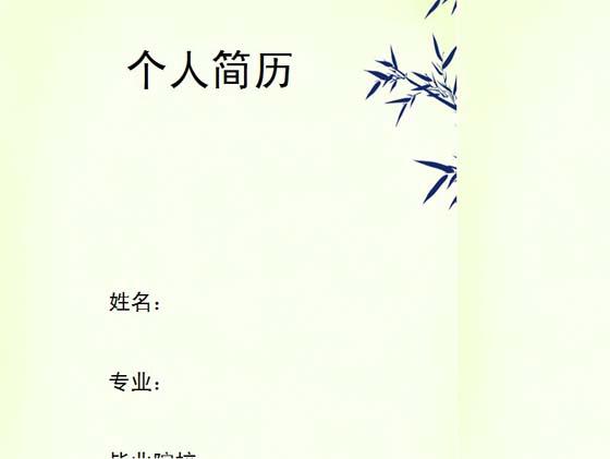 感动简历封面word模板下载
