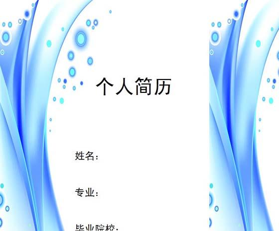 天蓝色背景图简历封面word模板下载