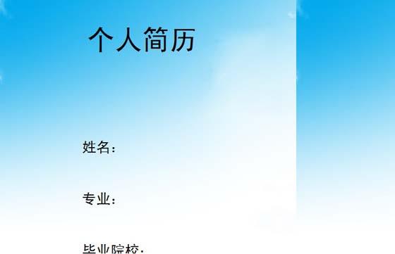 个人简历封面 天边的彩虹简历封面word模板下载  类别:个人简历封面