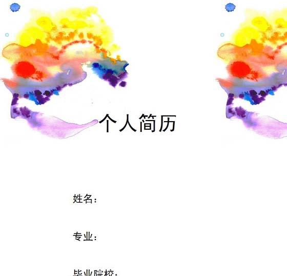 彩色墨迹简历封面word模板下载
