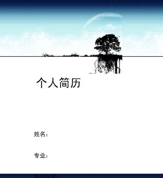 根深叶茂的大树简历封面word模板下载