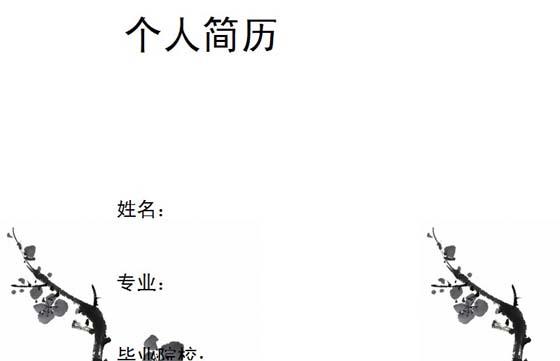 水墨梅花简历封面word模板下载