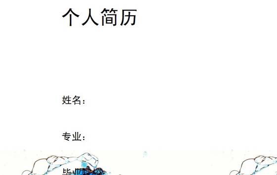 波纹简历封面word模板下载