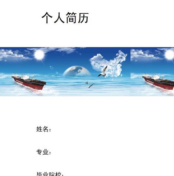 导航简历封面word模板下载