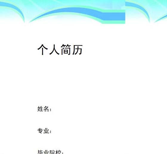 清新简单背景简历封面word模板下载