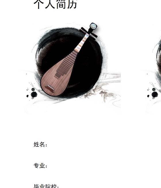 犹抱琵琶简历封面Word模板下载