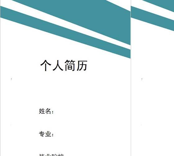 画册简历封面word模板下载
