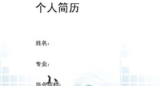 科技创新简历封面word模板下载