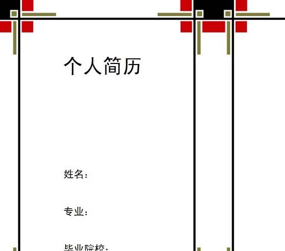 边框简历封面word模板下载