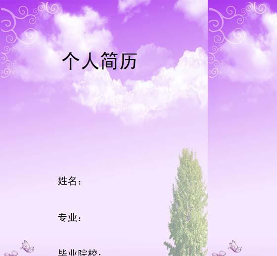 粉紫色背景图简历封面word模板下载