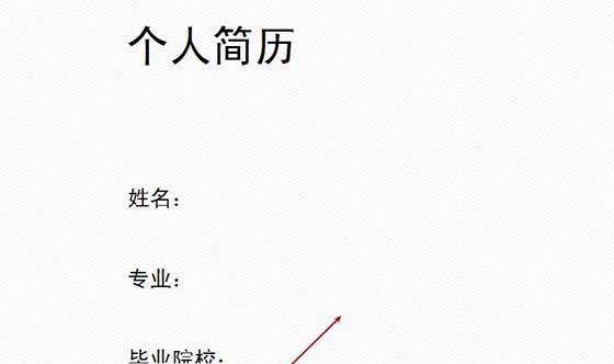 标志简历封面word模板下载