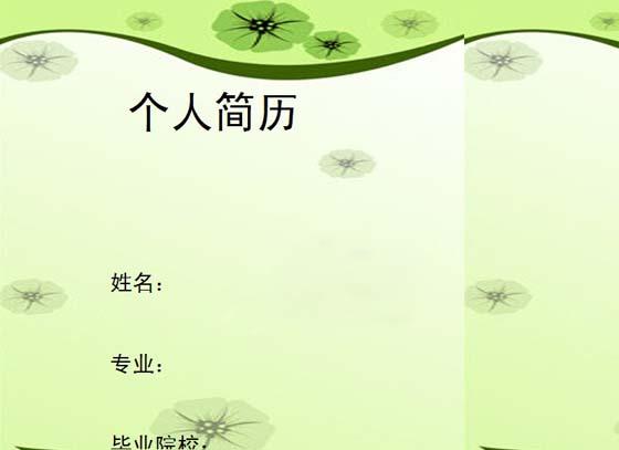 绿色清新效果简历封面word模板下载
