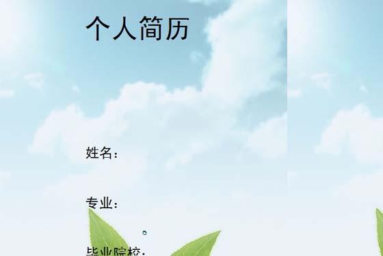 自然环保素材简历封面word模板下载