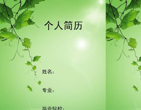 葡萄藤绿色背景简历封面word模板下载