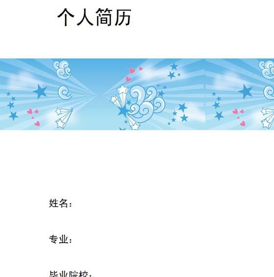 蓝色背景图简历封面word模板下载