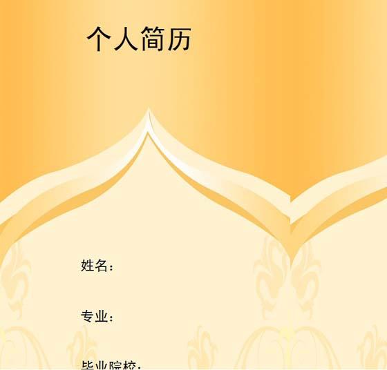 鹅黄色背景简历封面word模板下载