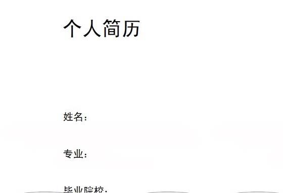 黑白水波背景简历封面word模板下载