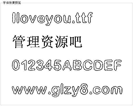 iloveyou字体下载_管理资源吧