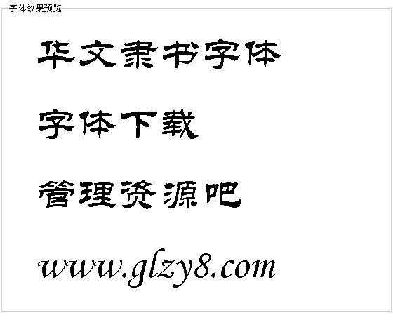 华文隶书字体图片