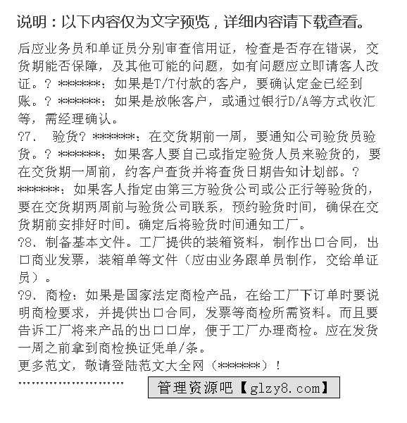 广州外贸业务员_义乌外贸业务员收入