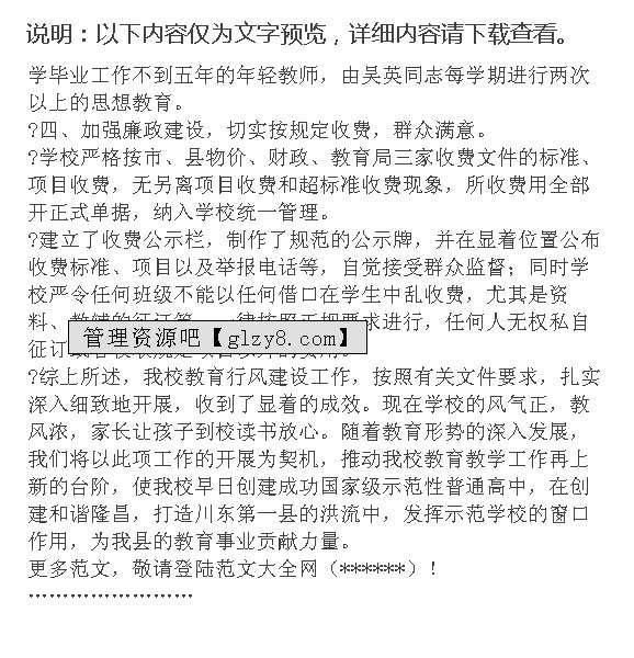 隆昌宏升塔机电路图