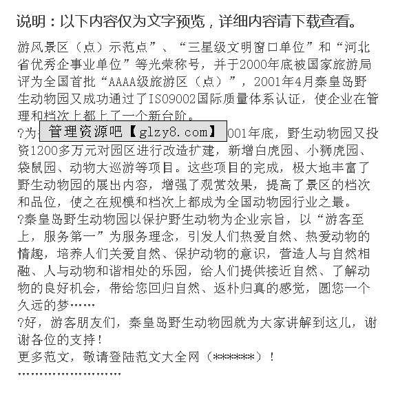 秦皇岛野生动物园导游词