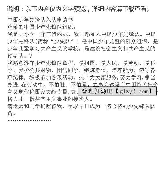 中国少年先锋队入队申请书